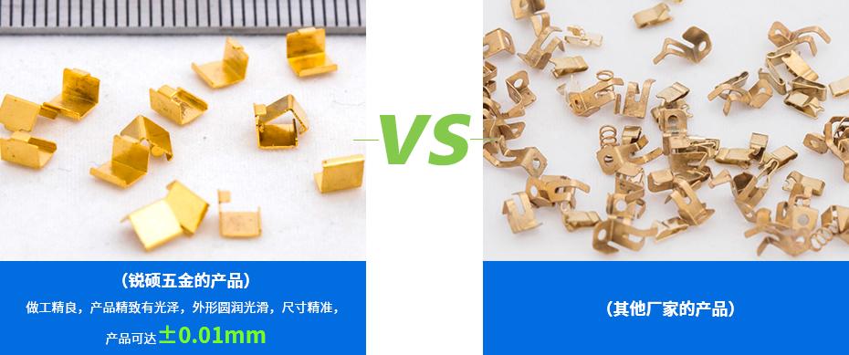 小五金冲压件-折弯件产品对比