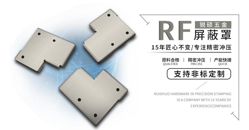 RF屏蔽罩