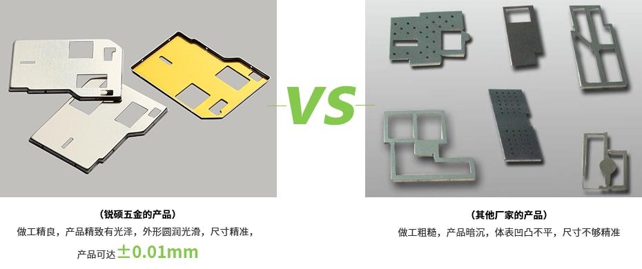 屏蔽罩-电器件产品对比
