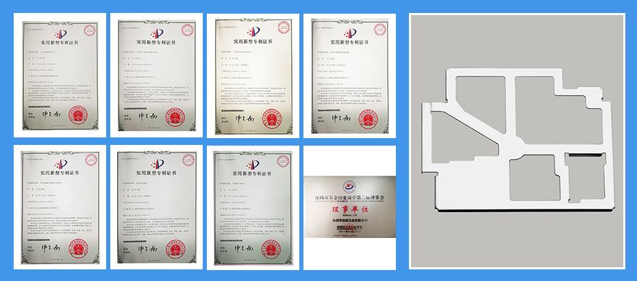 屏蔽罩-固定架专利认证