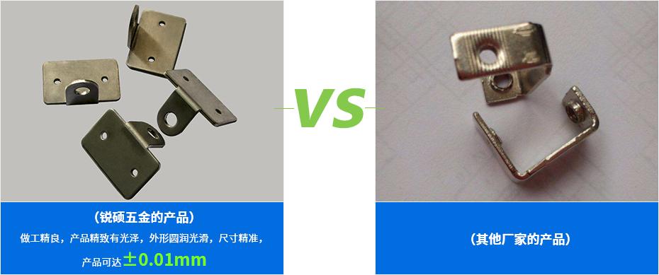汽摩配件五金冲压件产品对比