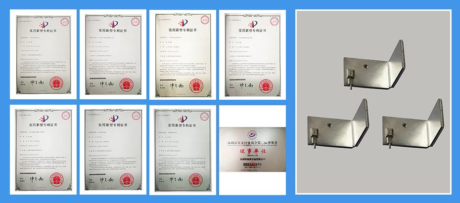 金属五金铝冲压件专利认证