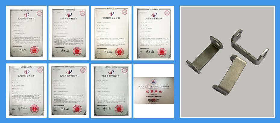 汽车座椅五金冲压件专利认证