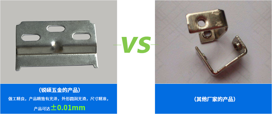 铁艺五金配件冲压件产品对比