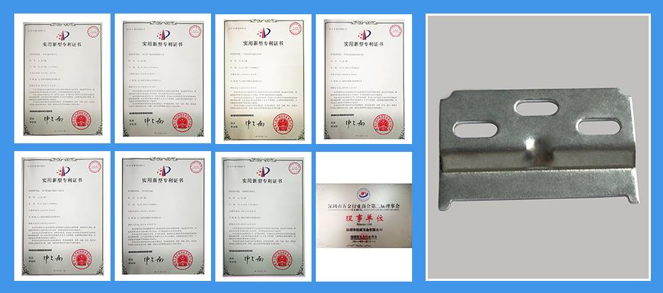 铁艺五金配件冲压件专利认证