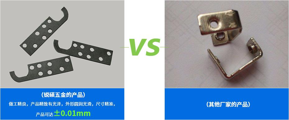 沙发五金连接冲压件产品对比